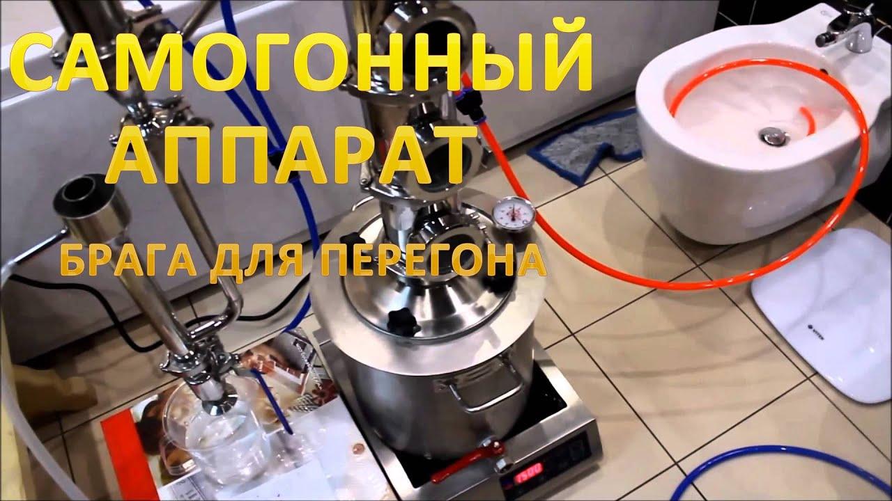 Как сделать брагу самогонного аппарата домашняя пивоварня иркутск