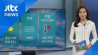 [날씨] 전국 맑고 더워, 한낮 기온 25도↑…서해안 안개 유의 / JTBC 아침&