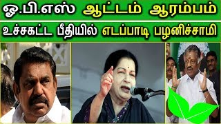 ஓபிஎஸ் ஆட்டம் ஆரம்பம் பீதியில் எடப்பாடி   Latest Tamil Political Politics Cinema Recent News Today