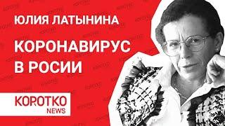 Юлия Латынина - коронавирус в России Медицина демонстрирует достижения Коронавирус последние новости