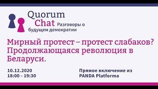 Livestream: Quorum Chat #6 - Разговоры о будущем демократии