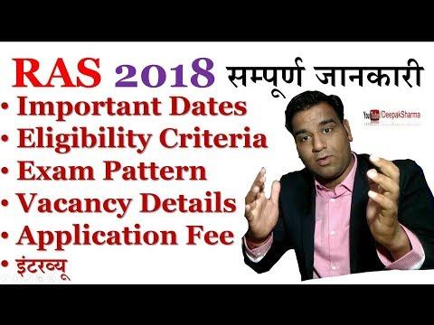 RAS Exam 2018 सम्पूर्ण जानकारी RAS 1017 पद भर्ती 2018 | Rajasthan recruitment 2018 | RPSC | Syllabus