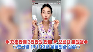 ●33분만에 3천만원 판매 ♥ 오로지 병원용● ○선크림…