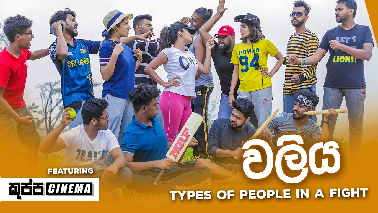 Download වලිය ( Types of people in a fight ) ft KUPPA CINEMA