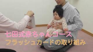 子供の才能を引出す習い事、七田式教室☆ http://bit.ly/shichidaclass ...