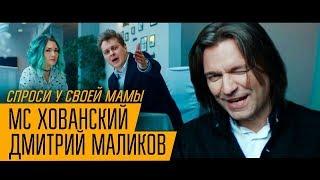 КЛИП МС ХОВАНСКИЙ И ДМИТРИЙ МАЛИКОВ -Спроси у своей мамы |Апельсин|Аватария)