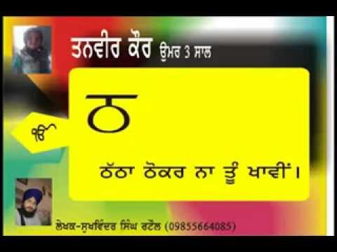 Punjabi (gurmukhi)