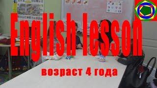 Урок английского для детей 4 лет English Lesson
