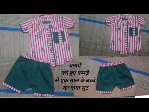 DIY How To Make Baby Boy Suit,  Baba Suit