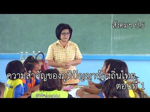 สังคมฯ ป.5 ความสำคัญของภูมิปัญญาท้องถิ่น ตอนที่ 1 ครูไพเราะ คงเจริญ