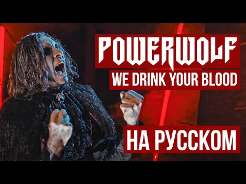 Powerwolf - We Drink Your Blood (На русском / Cover by RADIO TAPOK)