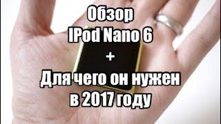 обзор IPod Nano 6  для чего нужен IPod Nano 6 в 2017