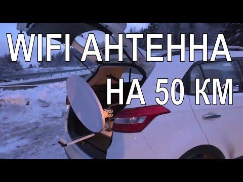 Антенна для wifi роутера своими руками на 50 км