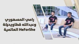 رامي المسهوري وعبدالله قطاوي - حركة HeForShe العالمية