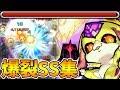 【モンスト】完全ぶっ壊れ『爆裂ホーミングSS集』!!これぞ獣神化で化けた『ムー』の真骨頂だ!【けーどら】