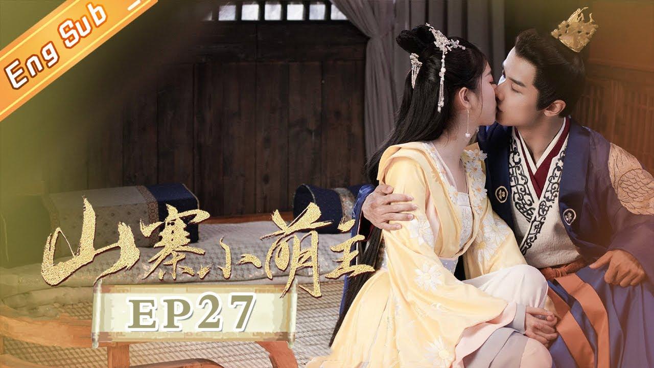 Download 【ENG SUB】《山寨小萌主》第27集 李彻登基封常乐为皇后 Fake Princess EP27【芒果TV青春剧场】