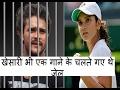 सानिया मिर्ज़ा के खेसारी को भी जेल भेजवाया था  Saniya Mirza Khesari Lal video