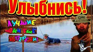 Лучшее средство от рыбалки это рыбалка Смешные рыбаки Девушки на рыбалке Приколы на воде Угар