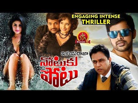 Notuku Potu Latest Thriller Movie - 2018 Telugu Movies - Arjun, Manisha Koirala