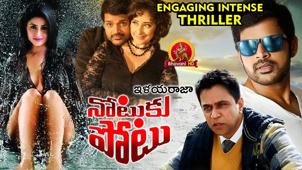 Notuku Potu Full Movie | 2018 Telugu Movies | Arjun