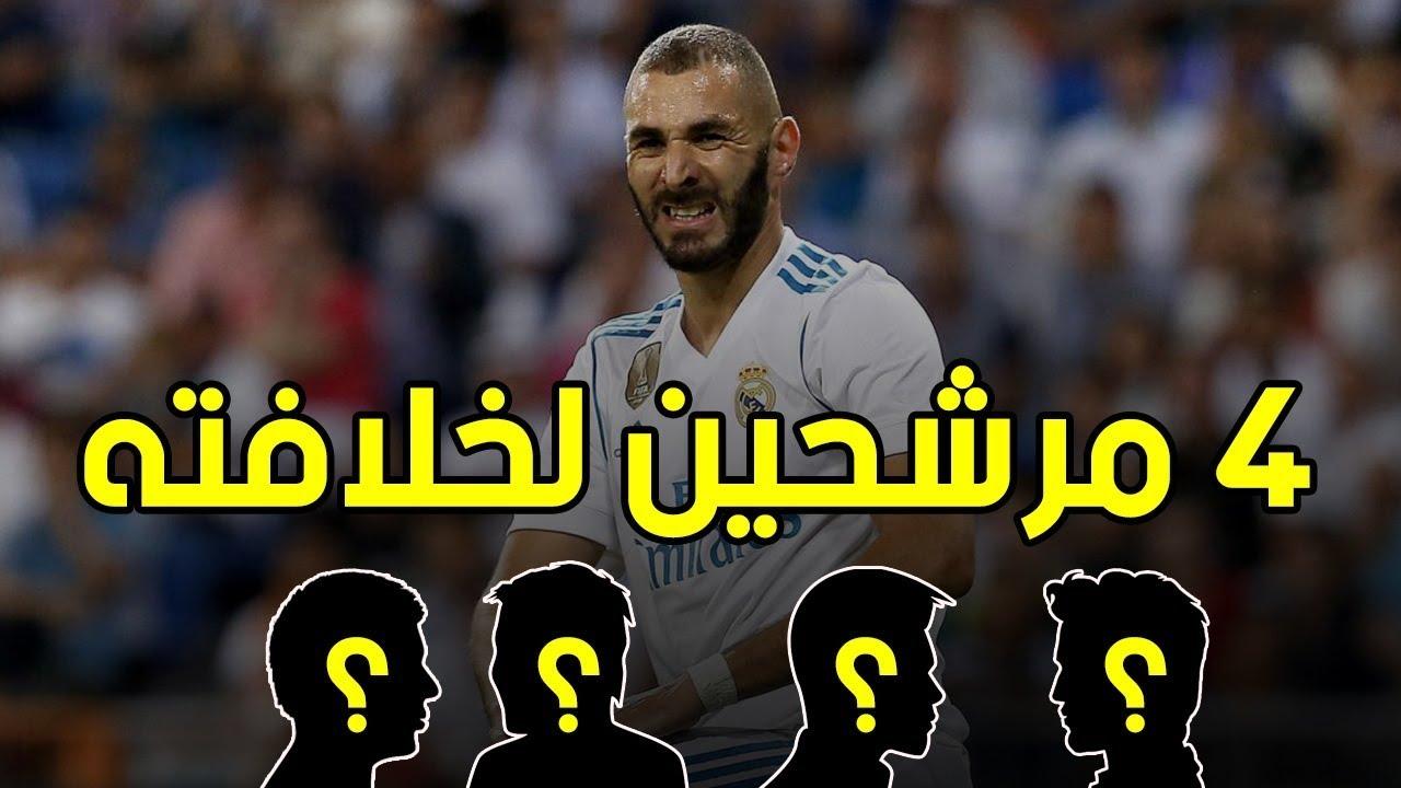 4 لاعبين أحدهم سيخلف بنزيمة في قيادة هجوم ريال مدريد | من أفضلهم برأيك؟
