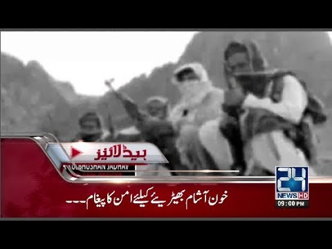 News Headlines - 9:00 PM - 25 December 2017 - 24 News HD