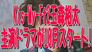 Kis-My-Ft2玉森裕太の主演ドラマ『青春探偵ハルヤ』が10月スタート!『銭...