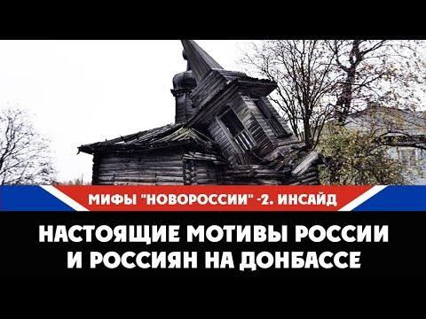 Мифы 'Новороссии' -2.