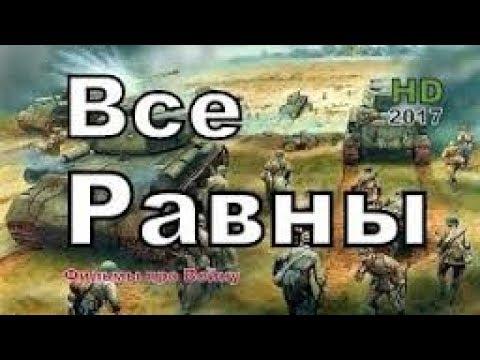 Новые военные фильмы 2017 Все Равны Русские фильмы о Великой Отечественной Войне 1941-1945 - Видео-поиск