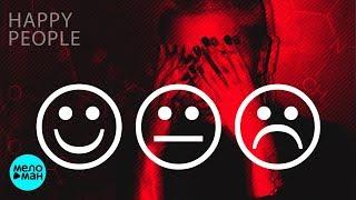 Happy People - Будет стыдно (Official Audio 2018)