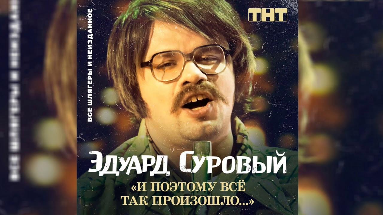 Эдуард Суровый - И поэтому всё так произошло... (Альбом) [2 часть]