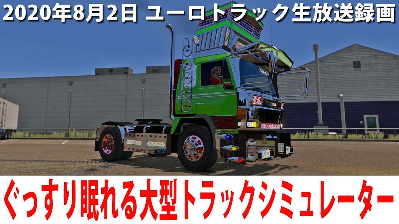 ぐっすり眠れるリアルな大型トラックシミュレーター(日本マップ編)【ユーロトラック 生放送 2020年8月2日】