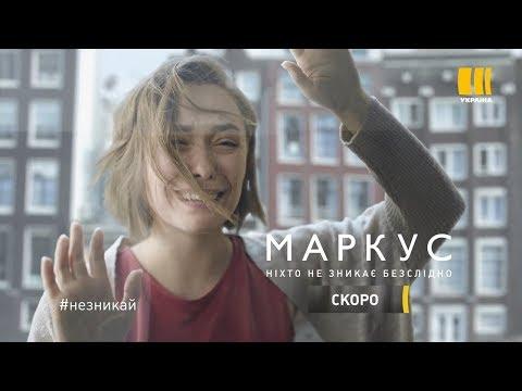 """Серіал """"Маркус"""" - прем'єра на каналі """"Україна"""""""