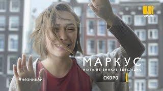 Серіал Маркус   премєра на каналі Україна