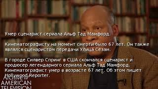 Умер сценарист сериала Альф Тад Мамфорд