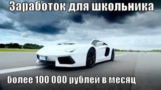 КАК ЗАРАБОТАТЬ 10000р ЗА МЕСЯЦ ШКОЛЬНИКУ