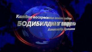 Бодибилдинг видео. Кубок Москвы по бодибилдингу, 2017 год