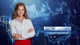 Вести Севастополь. Выпуск 21:00. 8.04.2021