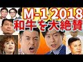 【M-1 2018】大物芸人たちが和牛を大絶賛 の動画、YouTube動画。