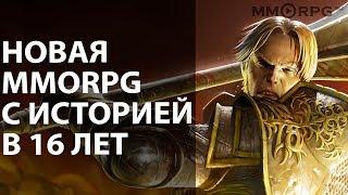 Новая MMORPG с историей в 16 лет