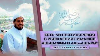 Есть ли противоречия в убеждениях имамов аш-Шафии и аль-Ашари?