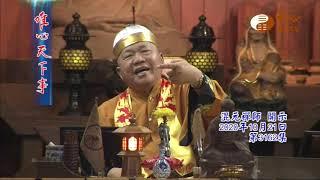 混元禪師寶誥王禪老祖天威【唯心天下事3162】| WXTV唯心電視台