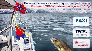 Рыбалка в  Норвегии летом  2020! Бери участие в акции и едь с нами!