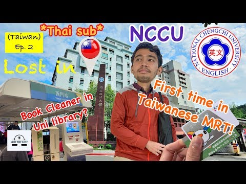 Lost In Taiwan| Ep. 2 MRT & National Chengchi University [Click CC For Thai Sub]