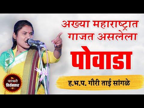 अख्या-महाराष्ट्रात-व्हायरल-!-गौरी-ताई-सांगळे-यांच्या-आवाजात-जबरदस्त-पोवाडा-!-gauri-tai-sangle-powada