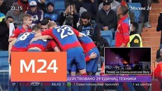 Смотреть видео ЦСКА обыграл