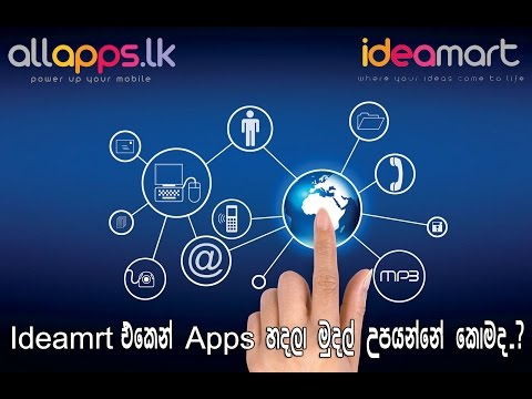 How to make money from ideamart.? - Sinhala