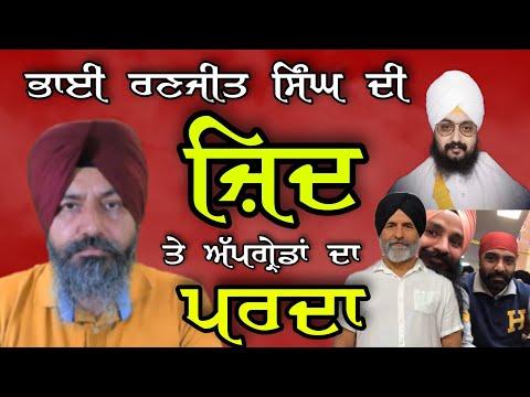 Bhai Ranjit Singh Di Zidh Upgrades Da Parda | Harnek Singh New Zealand | Maghde Bol