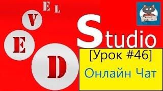PHP Devel Studio Урок #46 - Онлайн Чат