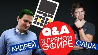 Ответы на вопросы. Саша и Андрей - #keddrQA